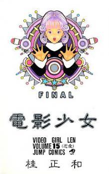Video Girl Ai Manga