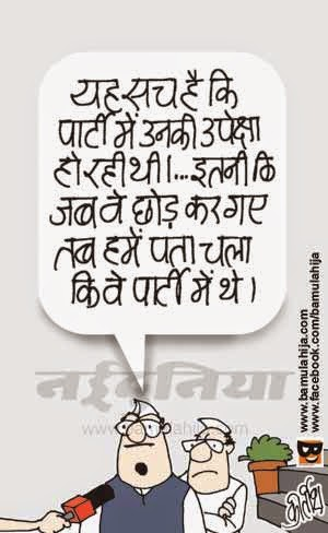cartoons on politics, indian political cartoon, congress cartoon, bjp cartoon, aam aadmi party cartoon