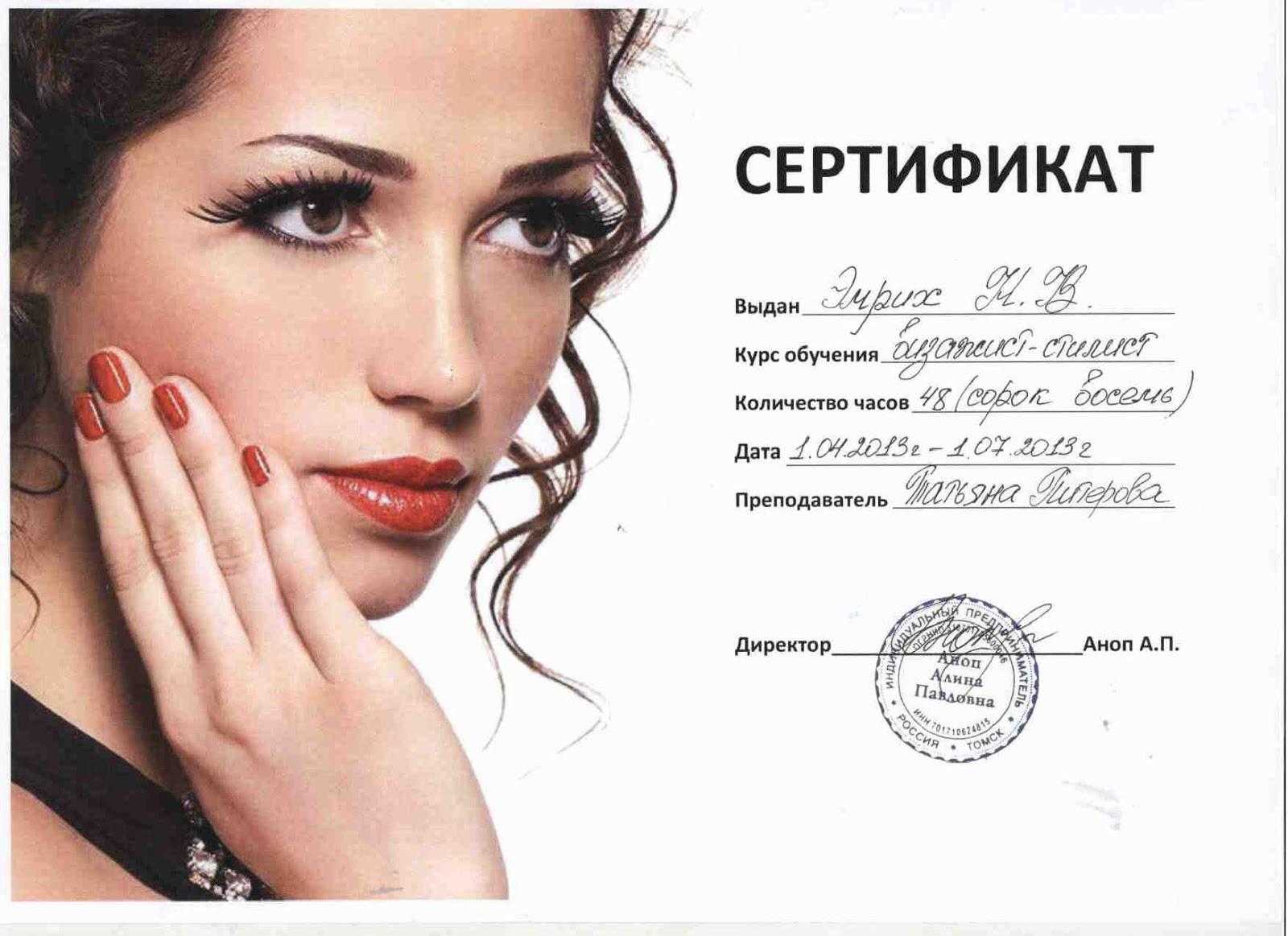 Подарочный сертификат на макияж и прическу фото