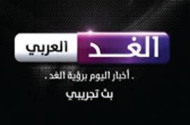 «الغد العربي».. فضائية إماراتية لمواجهة المد الإسلامي