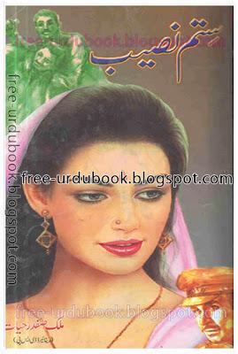 Sitam Naseeb by Malik Safdar Hayat