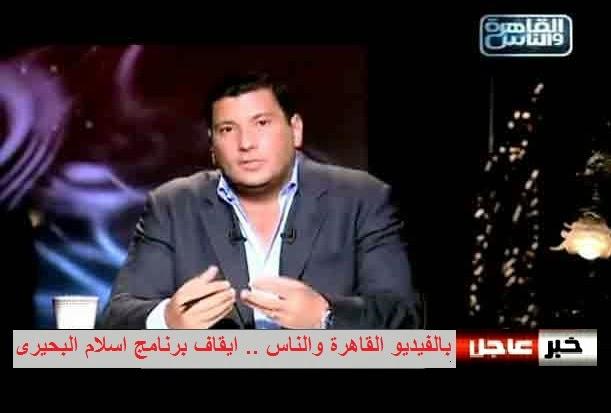 القاهرة والناس .. ايقاف برنامج اسلام البحيرى بالفيديو هنا