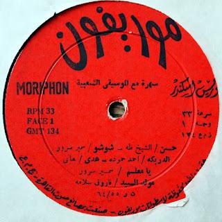 Sahra With Popular Chaabi Music (Moriphon, Egypt)