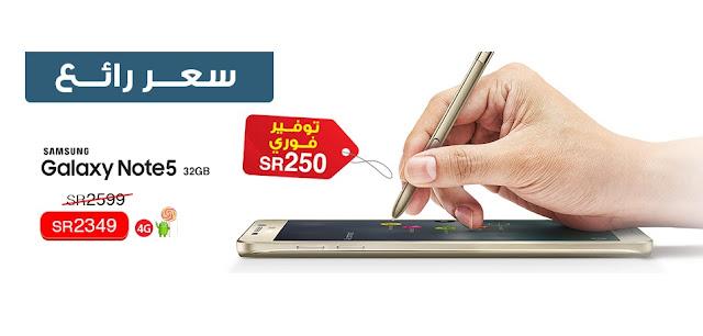 تخفيض على سعر جوال Samsung Galaxy Note 5 فى جرير
