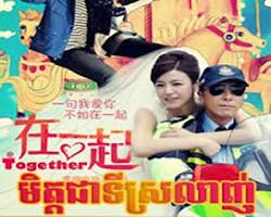 [ Movies ] Mit Jea Ti Srolanh - Khmer Movies, chinese movies, Short Movies