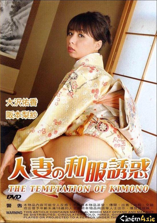 The Temptation of Kimono 2009