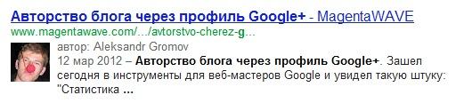 Авторство блога через профиль Google+
