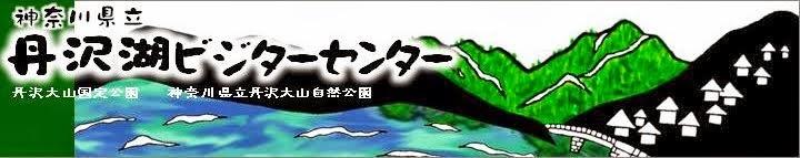丹沢湖ビジターセンター