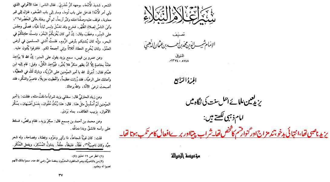 Yazid Karbala Yazeed bin Muawiya in the book
