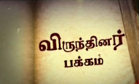 Sun TV Virunthinar pakkam 13-02-13