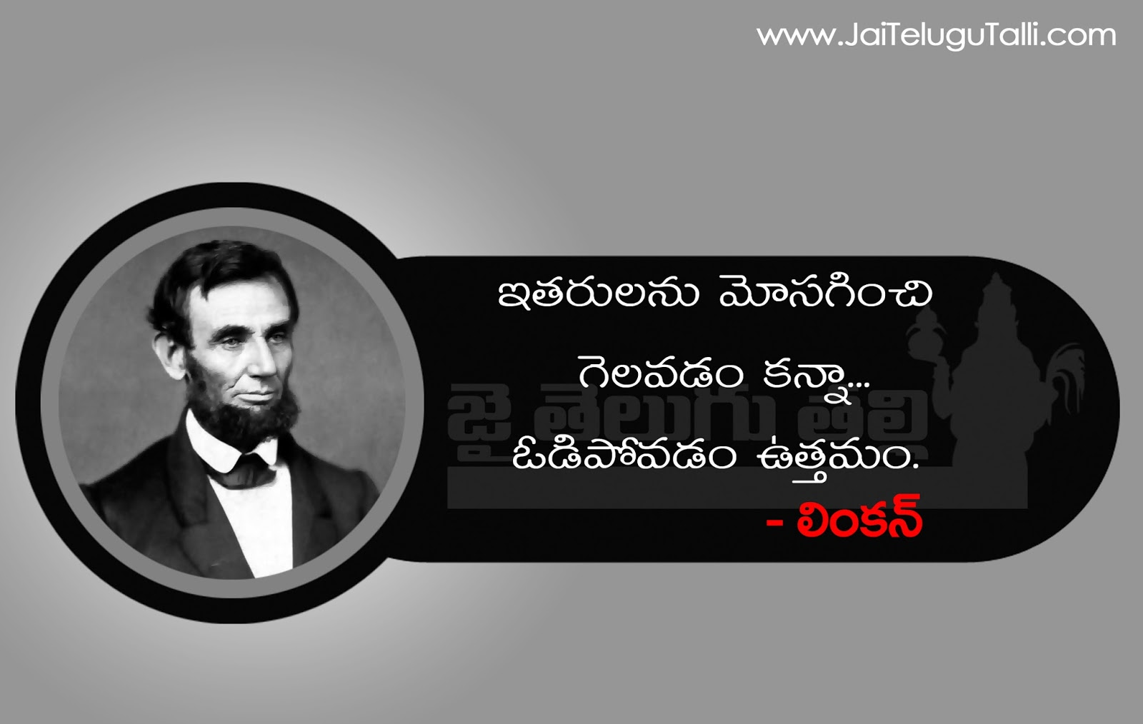 Abe Lincoln Quotes On Life Abraham Lincoln Telugu Quotes And Images Best Inspiring Quotations
