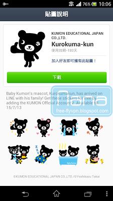 freetrial Japan vpn 免費試用日本VPN LINE貼圖  くろくまくん