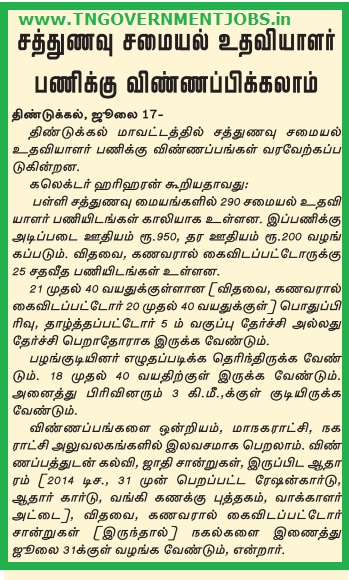 Applications are invited for School Mid-day Meal Cooking Assistant (சத்துணவு சமையல் உதவியாளர்)  direct recruitment of 290 Posts for Dindigul District