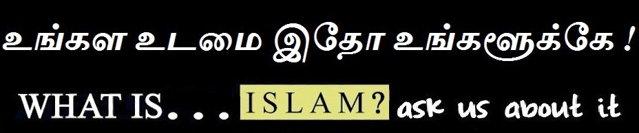 உங்கள உடமை இதோ உங்களூக்கே ! -HERE LIES YOUR TREASURE-HOW CONVERT ISLAM-CONVERTING ISLAM-ACCEPT ISLAM