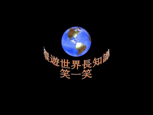 環遊世界長知識 - hung22 - 彬彬的博客