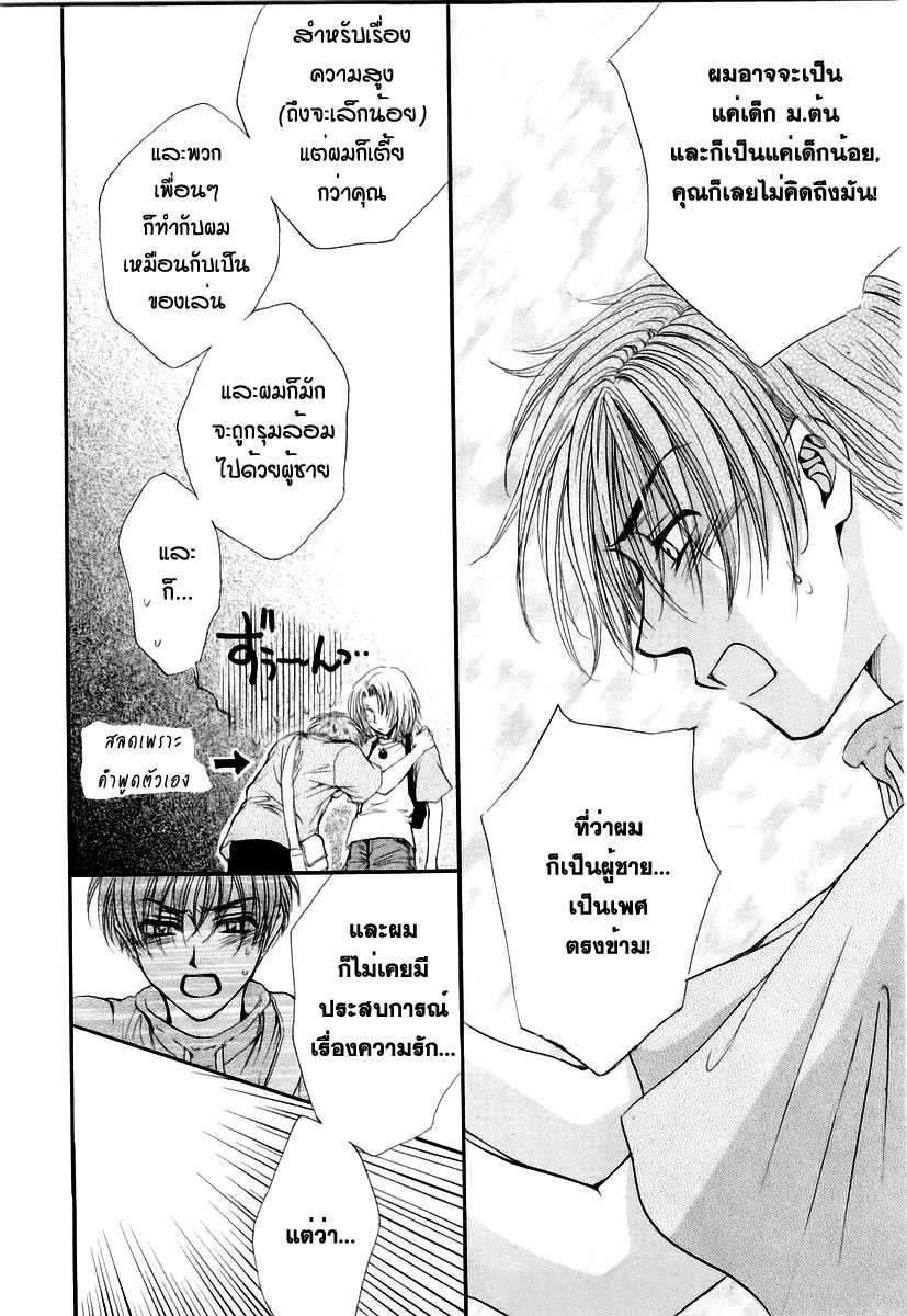 อ่านการ์ตูน Kakumei no Hi 7 ภาพที่ 26