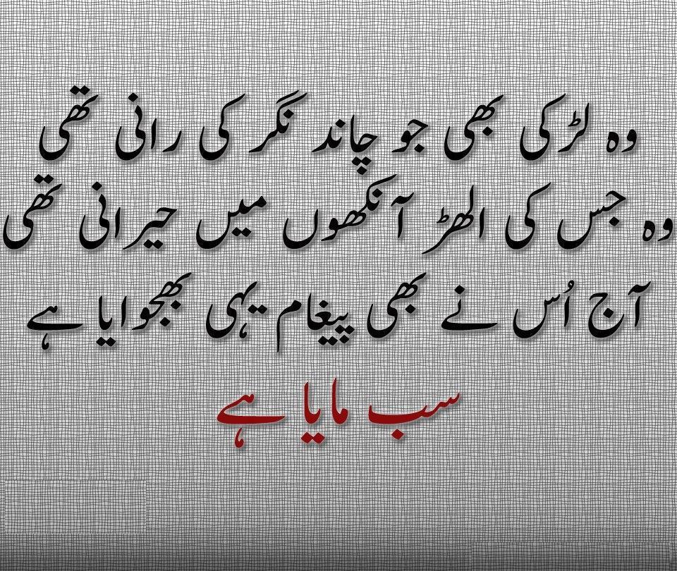 Sab Maya Hai - Ibn-e-Insha, romantic poetry, poetry in urdu, sad urdu poetry, poetry sad, urdu sms poetry, urdu poetry, poetry sms, sms urdu, urdu poetry love