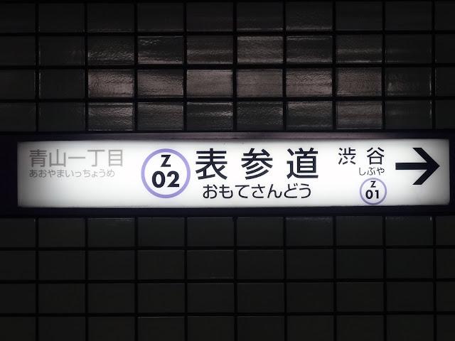 表参道駅,駅看板,駅名看板〈著作権フリー無料画像〉Free Stock Photos