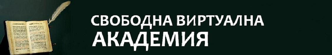 СВОБОДНА ВИРТУАЛНА АКАДЕМИЯ