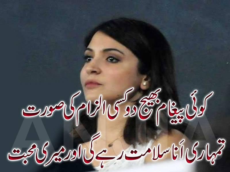Sad Love Quotes In Urdu For Girlfriend : Poetry Romantic & Lovely , Urdu Shayari Ghazals Baby Videos Photo ...