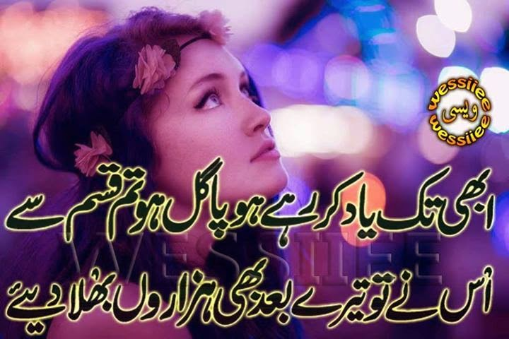 2 Line Urdu Poetry Cards Free Download Now