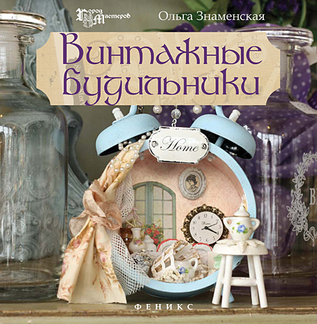 "Книга ""Винтажные будильники"""