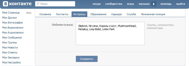 Любимая музыка Вконтакте