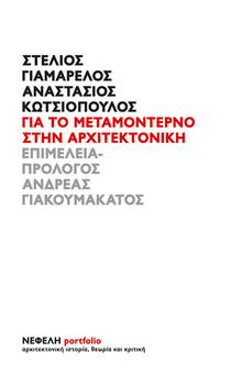 """ΣΤΕΛ. ΓΙΑΜΑΡΕΛΟΣ, ΑΝΑΣΤ. ΚΩΤΣΙΟΠΟΥΛΟΣ: """"ΓΙΑ ΤΟ ΜΕΤΑΜΟΝΤΕΡΝΟ ΣΤΗΝ ΑΡΧΙΤΕΚΤΟΝΙΚΗ"""""""