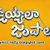 Uyyalaina Jampalaina Song Lyrics : Uyyala Jampala Lyrics