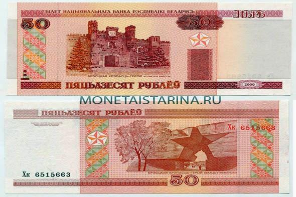 50 Belarusian rubles
