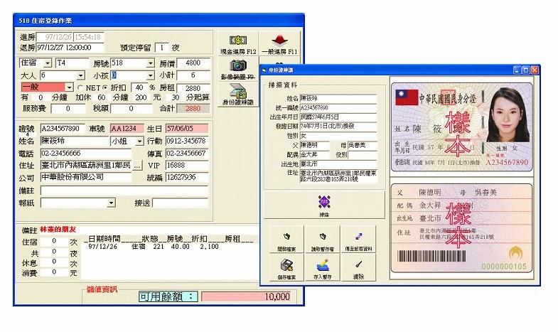 KAYO 旅館好幫手 飯店旅館前台管理系統軟體 進房登錄整合證件辨識功能