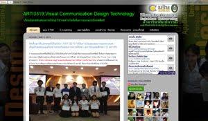 Visual communication Design Technology เทคโนโลยีสำหรับการออกแบบนิเทศศิลป์
