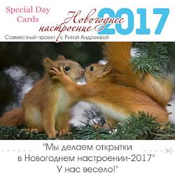 Новогоднее настроение - 2017