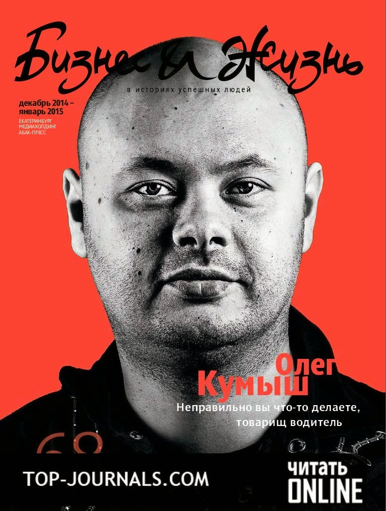 журнал кушать подано июнь 2013