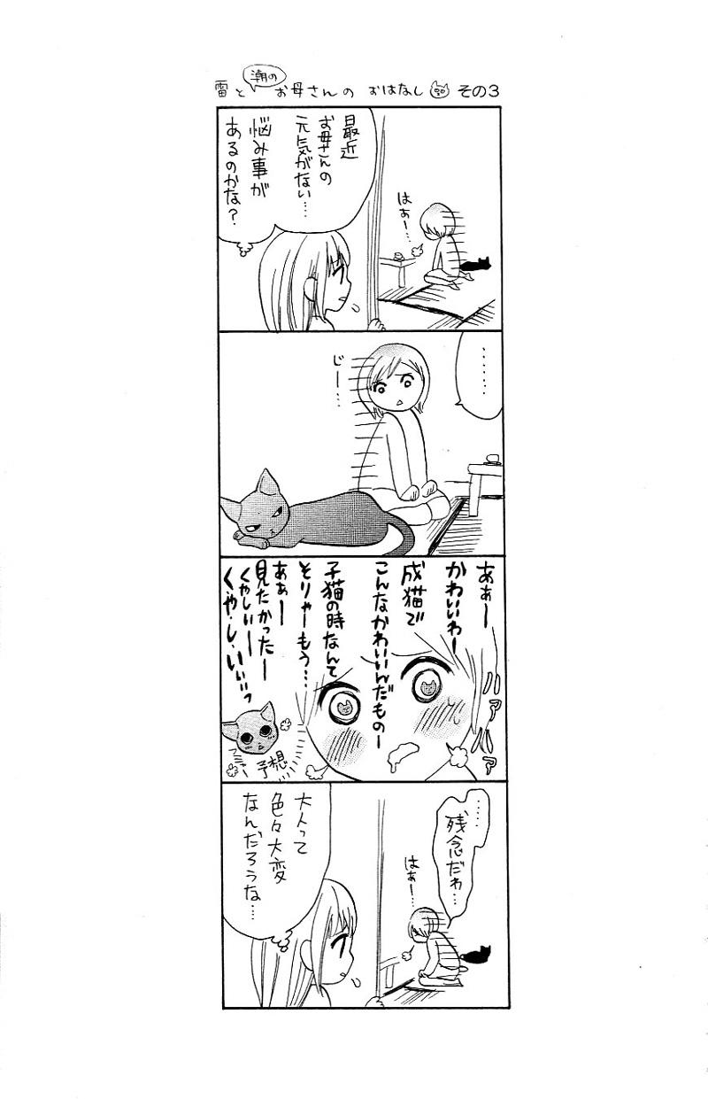 Tenchi Shinmei chap 3 - Trang 41