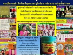 สินค้าพม่าที่แม่สะเรียง