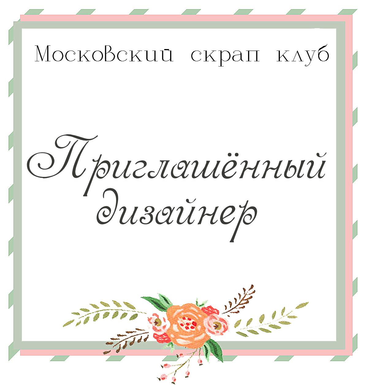Я приглашенный дизайнер в МСК