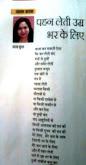 कादम्बिनी मे छपी कविता