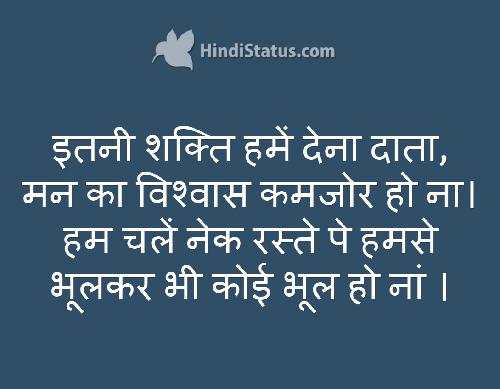God pray status in hindi