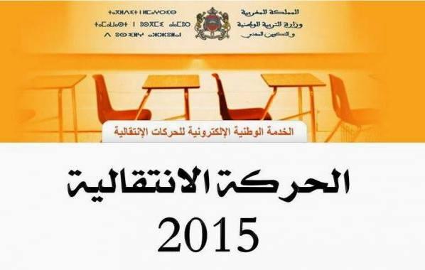 نتائج الحركة الانتقالية الوطنية التعليمية برسم 2015