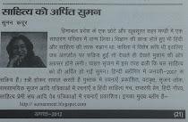 अंतर्जाल पर सक्रिय हिंदी की महिला लेखिकाओं में एक नाम अपना भी