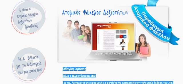 http://www.eoppep.gr/teens/index.php/digital-folder