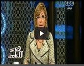 برنامج هنا العاصمه مع لميس الحديدى حلقة الثلاثاء 21-10-2014