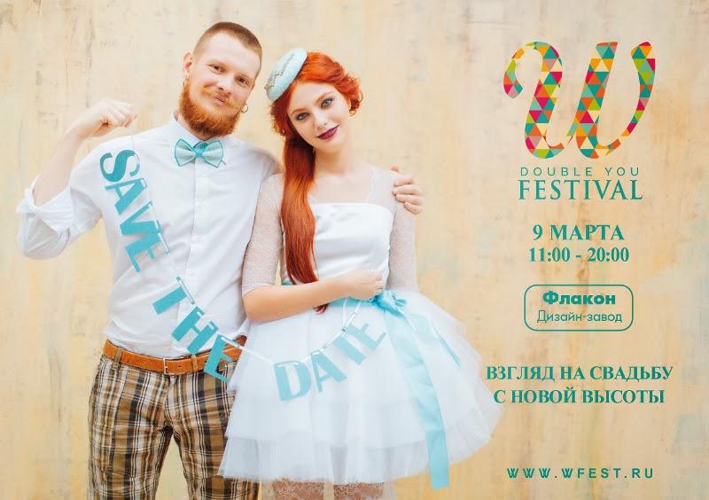WFEST — фестиваль о стильных свадьбах