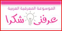 الموسوعة المعرفية العربية عرفنى شكرا