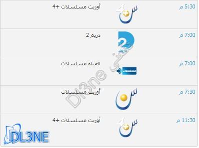 مواعيد وقنوات عرض مسلسل فرعون 2013 - للفنان خالد صالح