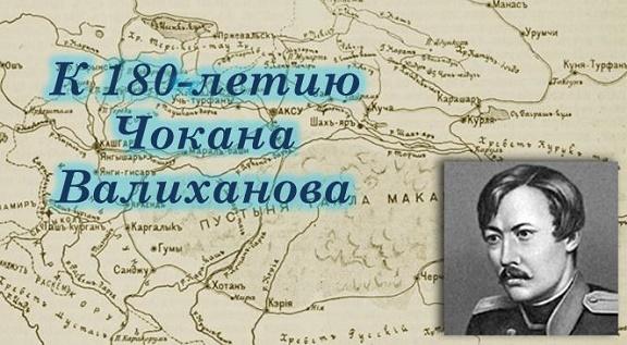 К 180-летию Чокана Валиханова