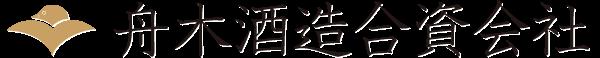 舟木酒造合資会社 お知らせ