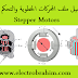 تحميل ملف المحركات الخطوية والتحكم بها Stepper Motors