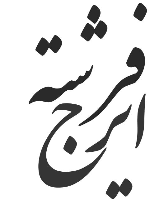 Iraj Fereshteh